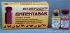 Дипентавак, 1 доза Профилактика бешенства, чумы плотоядных, гепатита, аденовироза, лептоспироза и парвовирусного энтерита собак
