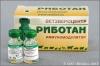 Риботан, 1 мл. Иммуностимулятор, проф-ка и лечениеи вирусных, бактериальных грибковых инфекций (Цена за 1 дозу - 1 мл.)