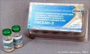 Гискан 5,  2 мл/доза - Сыворотка поливалентная против чумы плотоядных, парвовирусного, коронавирусного этеритов и аденовирусных инфекций собак
