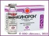 Кинорон, упаковка 4 дозы Иммуномодулятор - (Цена за 1 дозу)