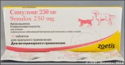 Синулокс таблетки, уп. 10 таб. по 250 мг. Назначают собакам и кошкам для лечения инфекций бактериальной этиологии: заболеваний кожи и мягких тканей (абсцессы, пиодерма, воспаление паранальных желез, гингивиты, стоматиты и т. п.), болезней органов дыхания, заболеваний мочеполовой системы и энтеритов