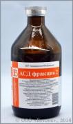 АСД 2 -фракция (Антисептический Стимулятор Дорогова) 100 мл. (АРМАВИР) Назначают сельскохозяйственным животным (в том числе птице) и собакам, с лечебной и профилактической целью при болезнях желудочно-кишечного тракта, органов дыхания, мочеполовой системы, поражениях кожных покровов, нарушениях обмена веществ, для стимуляции деятельности центральной и вегетативной нервной системы, повышения естественной резистентности у ослабленных и переболевших инфекционными и инвазионными болезнями животных