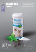 Сухой шампунь Mr.Gee для животных с мятой 95 мл. (Mr.Gee Dry Mint Shampoo for Pets)
