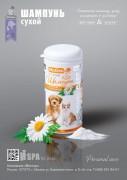 Сухой шампунь с цинком и ромашкой для животных Mr.Gee 95 мл.(Mr.Gee Dry Zinc&Chamomile Shampoo)