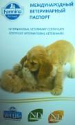 Международный ветернарный паспорт Farmina Паспорт для внесения сведений о вакцинации собак и кошек