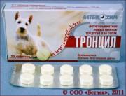 Тронцил д/собак 1таб/10кг, 20таб/уп. Назначают взрослым собакам и щенкам, начиная с 6-недельного возраста