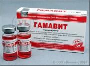 Гамавит, упаковка 5 фл. по 10 мл. - (Цена за 1 флакон - 10 мл.) (По 1 флакону так же продается)
