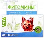 ФИТОМИНЫ для шерсти собак (фирма VEDA) 100 таб.