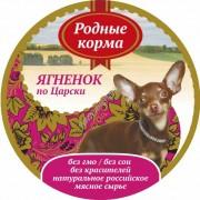 РОДНЫЕ КОРМА Ягненок по царски конс. 125 г для собак