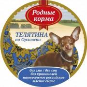 РОДНЫЕ КОРМА Телятина по орловски конс. 125 г для собак