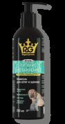 Роял Грум (Royl Groom) Шампунь Питание и Увлажнение для котят и щенков 200мл
