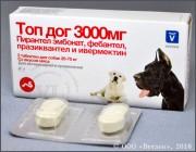 Топ Дог 3000 мг для собак 20-75 кг, уп. 2 таб