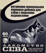 СЕVAвит ЛАКОМСТВО для собак с морск. водорос. 60 таблеток
