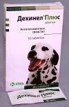 Дехинел Плюс для собак, блистер 2 таб. Антигельминтный препарат для собак на основе фебантела, пирантела и празиквантела, 1 табл / 10кг