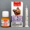 Стоп-зуд суспензия для собак, фл. 15 мл Комплексный противовоспалительный препарат для лечения кожных заболеваний у животных в форме суспензия для перорального применения